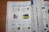 オイルサーディンが 雑誌「自休自足」 で紹介されました。